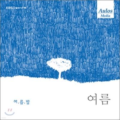 KBS FM 클래식 사계 시리즈 - 여름 : 여름 밤