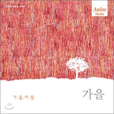 KBS FM 클래식 사계 시리즈 - 가을 : 가을 아침