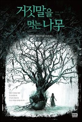 거짓말을 먹는 나무