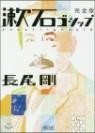 漱石ゴシップ 完全版