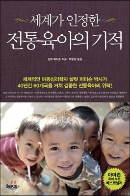 세계가 인정한 전통육아의 기적