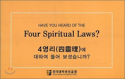 Have You Heard fo The Four Spiritual Laws?