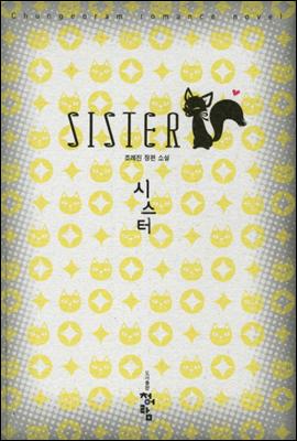 시스터 Sister