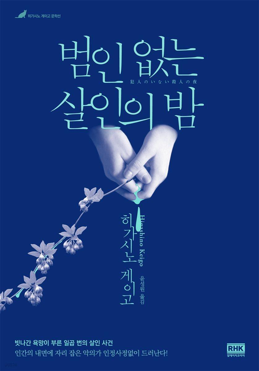 [대여] 범인 없는 살인의 밤 (개정판) - 히가시노 게이고 문학선