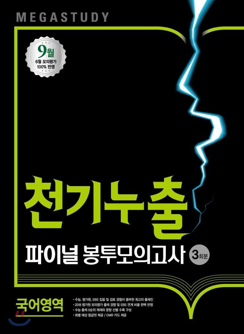 메가스터디 파이널 봉투모의고사 천기누출 국어영역 (2017년)