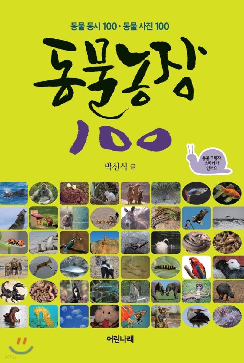 동물농장100