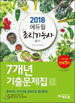 2018 에듀윌 조리기능사 필기 7개년 기출문제집