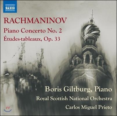 Boris Giltburg 라흐마니노프 : 피아노 협주곡 2번, 회화적 연습곡 - 보리스 길트버그, 로열 스코티쉬 내셔널 오케스트라, 카를로스 미구엘 프리에토 (Rachmaninov: Piano Concerto No.2, Etudes-Tableaux Op.33)