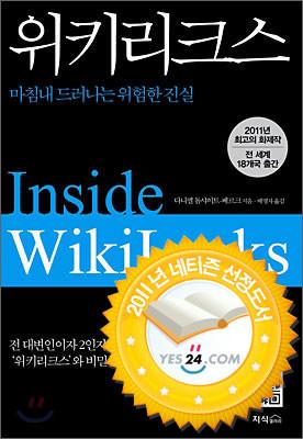 위키리크스 WikiLeaks