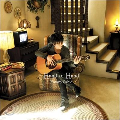Kotaro Oshio - Hand To Hand