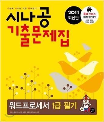 2011 최신판 시나공 기출문제집 워드프로세서 1급 필기