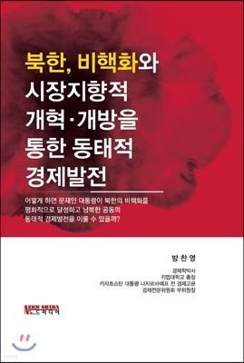 북한, 비핵화와 시장지향적 개혁·개방을 통한 동태적 경제발전
