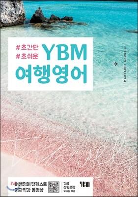 YBM 여행영어