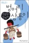 선생님과 함께 읽는 벙어리 삼룡이 - 물음표로 찾아가는 한국 단편소설 06