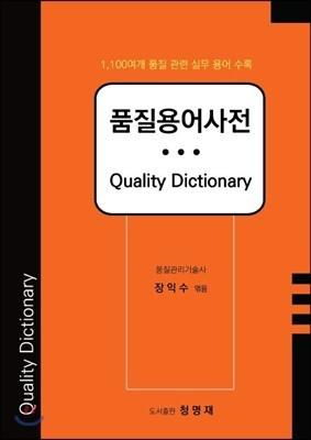 품질용어사전