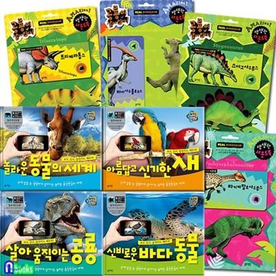 공룡이 살아있다(사운드북)4종+3D체험 증강현실 4권세트(전8권)스테고사우루스.파키케팔로사우루스.트리케라톱스.파라사우롤로푸스 외