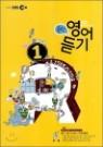 EBS FM 라디오 중학영어듣기 Level 1 (2012년용)