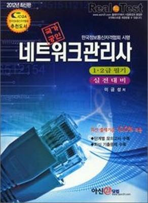 2012년 최신판 네트워크관리사 1, 2급 필기 실전 대비