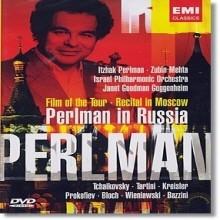 Itzhak Perlman - Recital in Moscow : Perlman in Russia (2DVD)