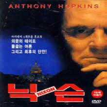 [DVD] Nixon - 닉슨