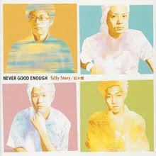 네버 굿 이너프 (NEVER GOOD ENOUGH) - Silly Story/虹の橋 (일본수입/single/ltdc049)