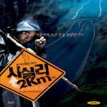 [DVD] Sisilli 2km - 시실리 2km (2DVD/Digapack)