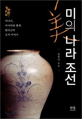 미의 나라 조선