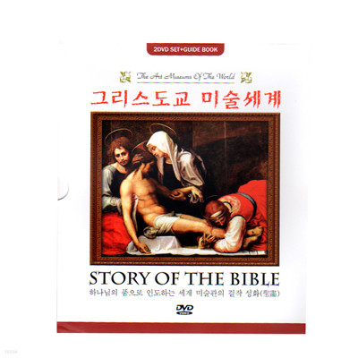 그리스도교 미술세계 (2DVD + 1Color Book) : 하나님의 품으로 인도하는 세계 미술관의 걸작성화(聖畵)