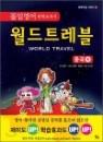 몰입영어 만화 교과서 월드트레블 중국 편