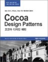 ���ھ� ������ ���� Cocoa Design Patterns
