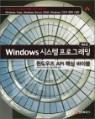 [중고] Windows 시스템 프로그래밍