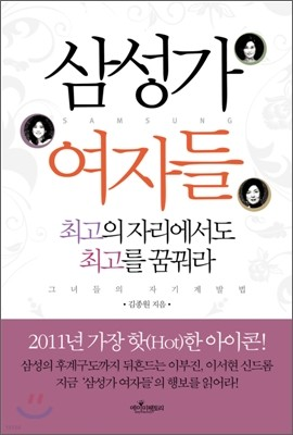 삼성가 여자들
