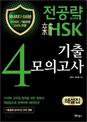전공략 新HSK 4급 기출모의고사 해설집