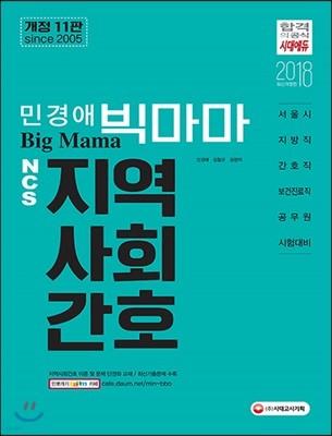 2018 민경애 빅마마 NCS 지역사회간호