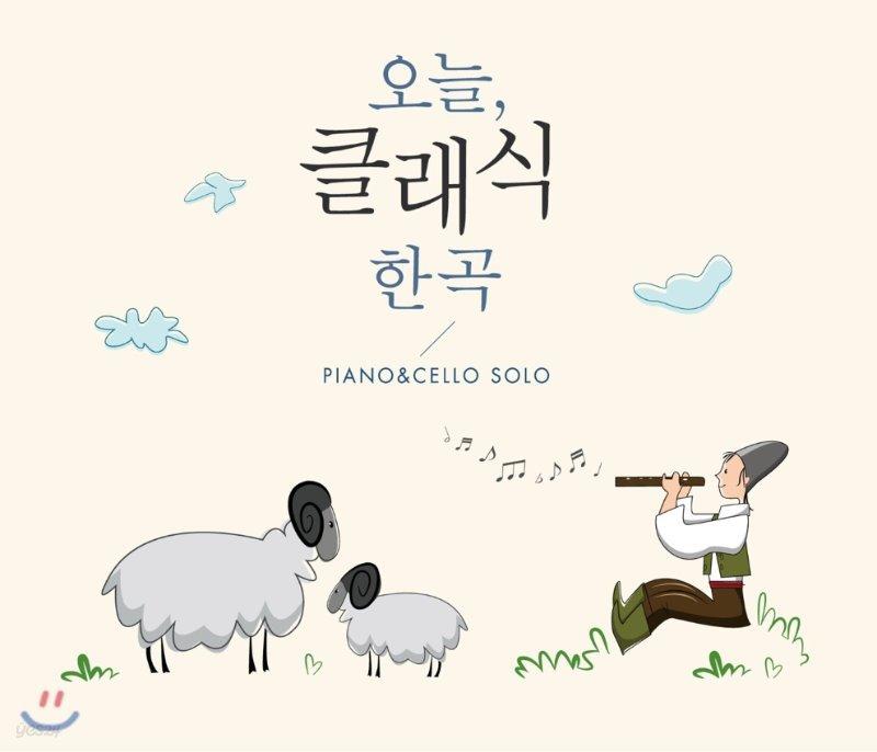 오늘, 클래식 한 곡 - 피아노 & 첼로 솔로 (Piano & Cello Solo)