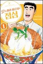 [고화질] 짱구 아빠 노하라 히로시의 점심