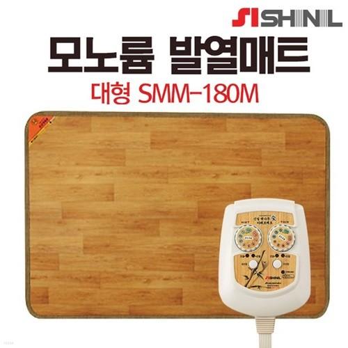 국내생산 신일 모노륨 발열매트/SMM-180M 전기매트