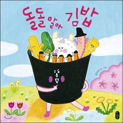 돌돌 말아 김밥