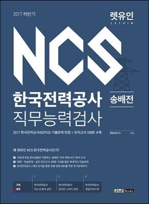 렛유인 NCS 한국전력공사 직무능력검사 송배전