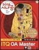 2018 시나공 ITQ OA Master (엑셀+한글+파워포인트 2010 사용자용)