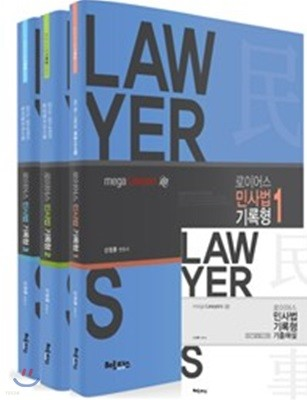 로이어스 민사법 기록형 + 기출해설 세트