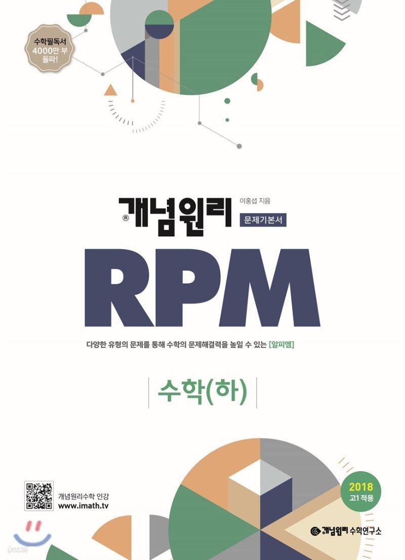 개념원리 고등수학 문제기본서 RPM 수학(하) (2018년)