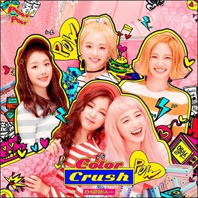 엘리스 (Elris) - 미니앨범 2집 : Color Crush