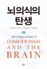뇌의식의 탄생