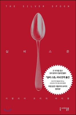 실버 스푼 The Silver Spoon