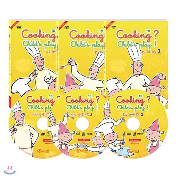 [DVD] Cooking? Child's Play! 나는 꼬마 셰프 1집 3종세트