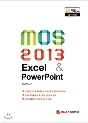 mos 2013 Excel & PowerPoint