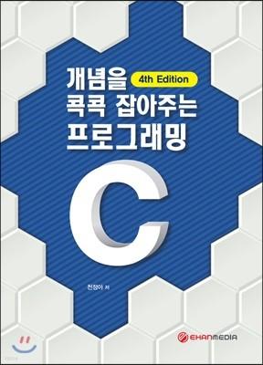 개념을 콕콕 잡아주는 C프로그래밍 4th Edition