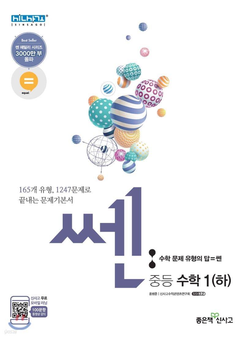 신사고 SSEN 쎈 중등 수학 1 (하) 문제기본서 (2020년용)