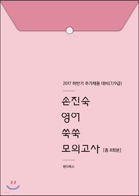 2018 손진숙 영어 쑥쑥 모의고사